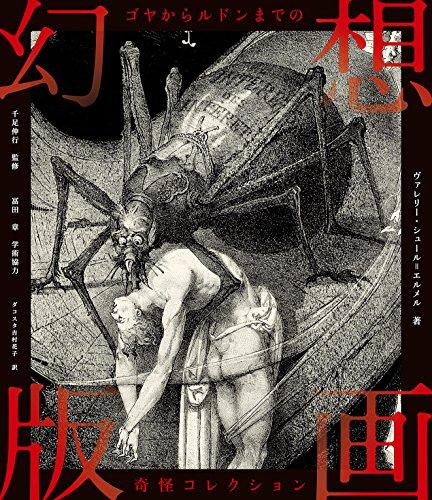 幻想版画 ゴヤからルドンまでの奇怪コレクションの詳細を見る