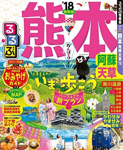 るるぶ熊本 阿蘇 天草'18 (るるぶ情報版(国内))