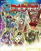 ドラゴンクエストX みんなでインするミナデイン! vol.2