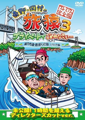 東野・岡村の旅猿3 プライベートでごめんなさい… 瀬戸内海・島巡りの旅 ハラハラ編 プレミアム完全版 [DVD]の詳細を見る