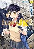 1LDK+JK 2 (AOHA COMICS)