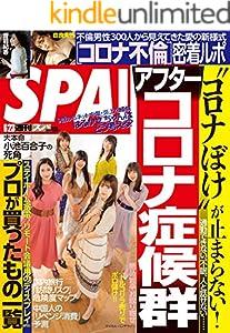 週刊SPA!(スパ)  2020年 6/23 号 [雑誌] 週刊SPA! (デジタル雑誌)