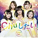 Chuしたい(初回生産限定盤)(DVD付)