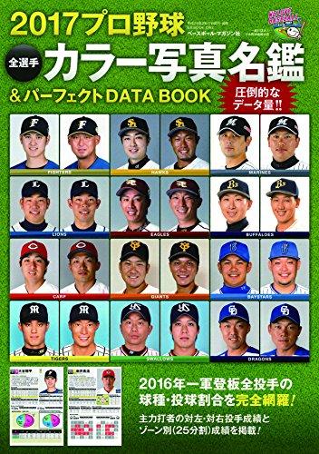 2017プロ野球全選手カラー写真名鑑&パーフェクトDATA BOOK: B・Bムック
