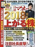 日経マネー 2018年 2 月号