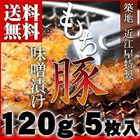 『築地 近江屋牛肉店特製 もち豚の味噌漬け 120g×5枚入り』