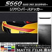 AP リアバンパーステッカー マット調 ホンダ S660 JW5 2015年04月~ ライトイエロー AP-CFMT1964-LYE
