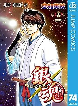 銀魂 第01-67巻 [Gintama vol 01-67]