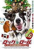 ロック&ロール たった2匹の強盗撃退最強ミッション!![DVD]