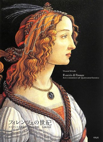 フィレンツェの世紀 ルネサンス美術とパトロンの物語