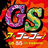 GS ア・ゴーゴー -GS 55 ON PARADE-
