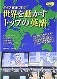 世界を動かすトップの英語