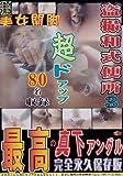 盗撮和式便所 超ドアップ!! 最高の真下アングル!! Vol.3~完全永久保存版~/EYEBOX/五右衛門 [DVD]