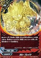 神バディファイト S-BT01 ガル・ブレイク (ホロ仕様) 闘神ガルガンチュア | ドラゴンW 神竜族 破壊 魔法