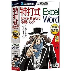 特打式 Excel&Word攻略パック|Office2016対応