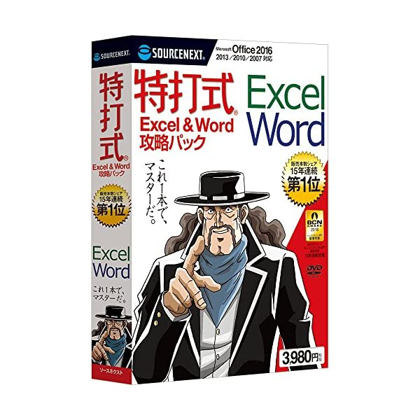 特打式 Excel&Word攻略パック|Offi...の商品画像