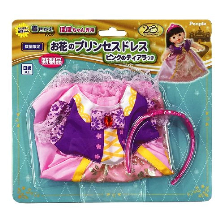 【数量限定】 ぽぽちゃん 着せかえ お花のプリンセスドレス ピンクのティアラつき