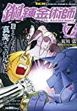 鋼の錬金術師 軽装版 Vol.7 二人の強欲 (ガンガンコミックスREMIX)