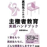 高校生のための主権者教育実践ハンドブック