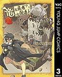 竜と勇者と配達人 3 (ヤングジャンプコミックスDIGITAL)