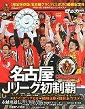 Jリーグ名古屋グランパス優勝号 2011年 1/1号 [雑誌] 画像