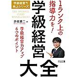 学級経営大全 (学級経営力向上シリーズ)