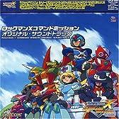 ロックマンX コマンドミッション オリジナル・サウンドトラック