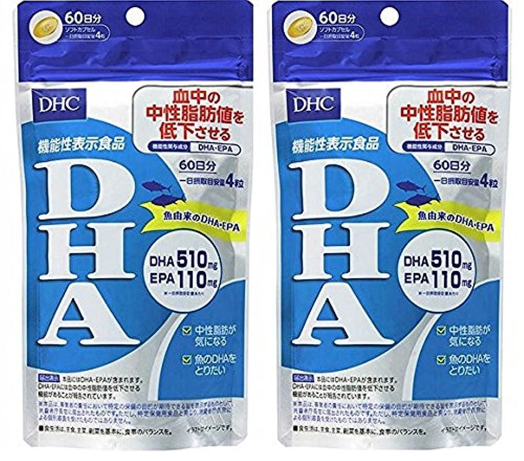 ズームインするウェイトレス慢な【2個セット品】DHC DHA 60日分 240粒 【機能性表示食品】