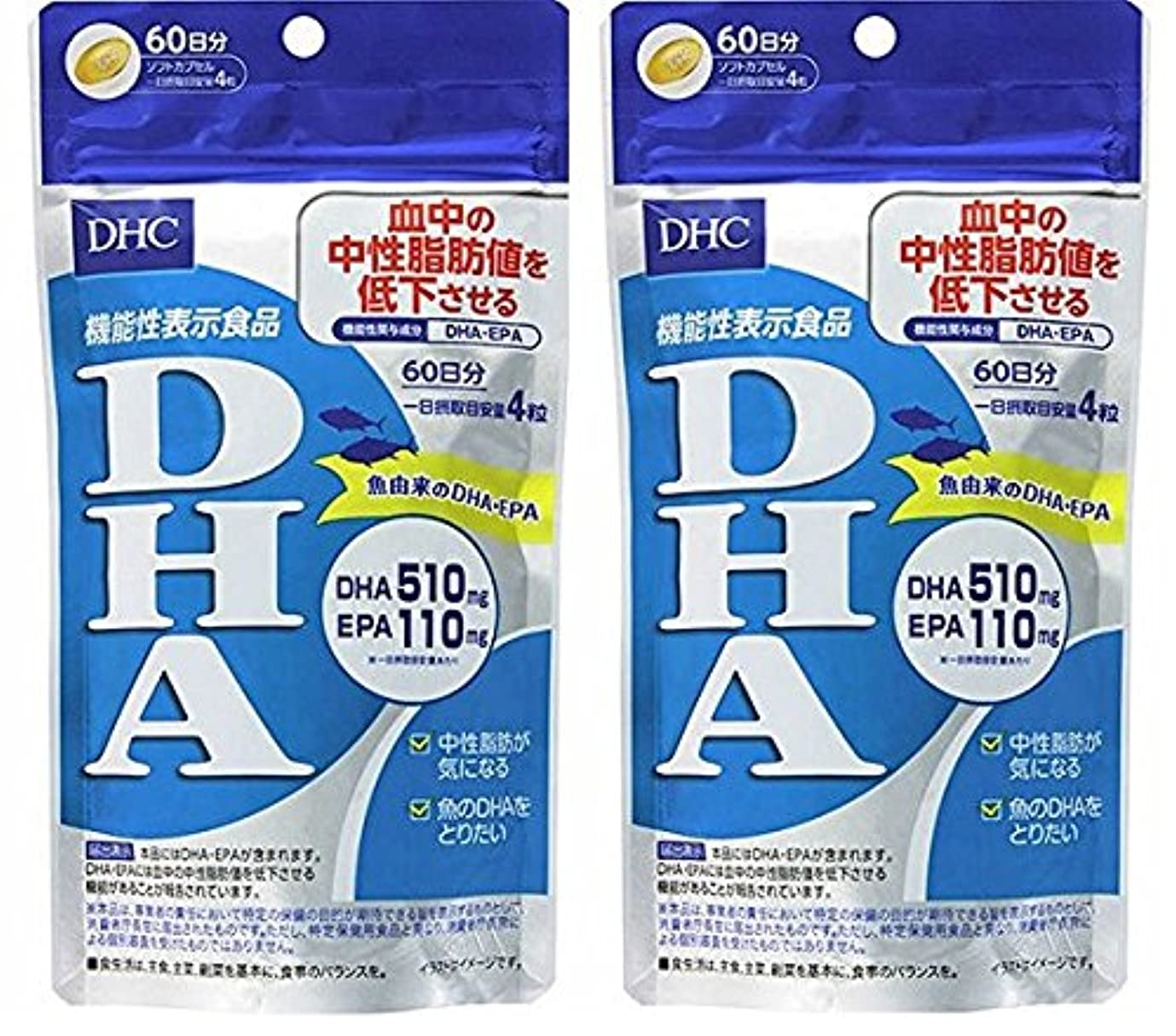法的地下鉄彼自身【2個セット品】DHC DHA 60日分 240粒 【機能性表示食品】