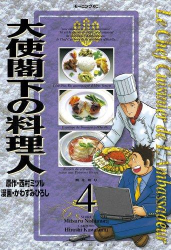大使閣下の料理人(4) (モーニングコミックス)