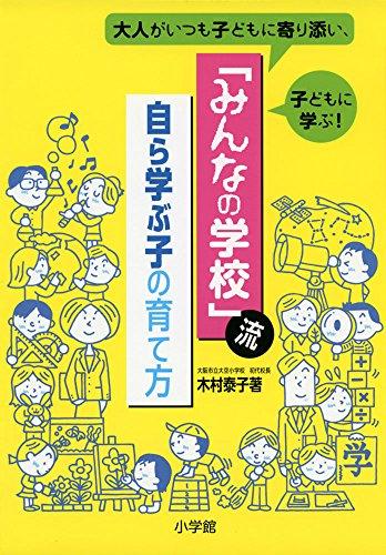 「みんなの学校」流・自ら学ぶ子の育て方: 大人がいつも子どもに寄り添い、子どもに学ぶ! (教育単行本)の詳細を見る