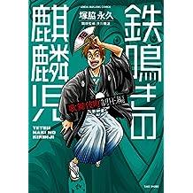 鉄鳴きの麒麟児 歌舞伎町制圧編(7) (近代麻雀コミックス)