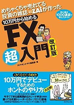 [ダイヤモンド・ザイ編集部]の10万円から始めるFX超入門 改定版