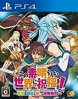 PS4用ダンジョンRPG「この素晴らしい世界に祝福を!~希望の迷宮と集いし冒険者たち~」発売