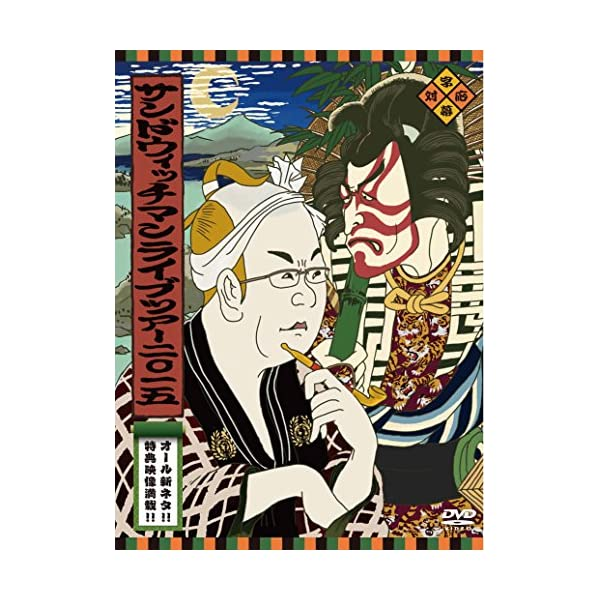 サンドウィッチマンライブツアー2015 [DVD]の商品画像