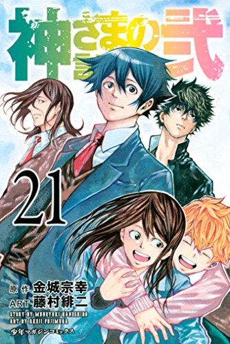 神さまの言うとおり弐(21) (週刊少年マガジンコミックス)の詳細を見る