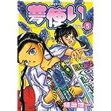夢使い(5) (アフタヌーンコミックス)