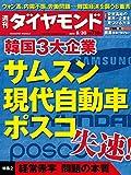 週刊ダイヤモンド 2014年8/30号 [雑誌]