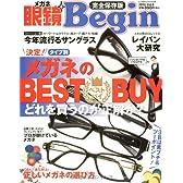 眼鏡Begin Vol.8 (BIGMANスペシャル) (ビッグマンスペシャル) (別冊ビギン)
