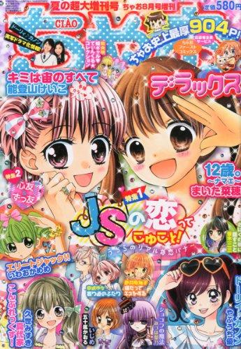 ちゃお DX (デラックス) 夏の超大増刊号 2013年 08月号 [雑誌]