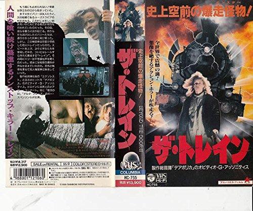 トレイン [VHS]