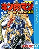 キン肉マンII世 究極の超人タッグ編 27 (ジャンプコミックスDIGITAL)