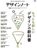 デザインノート NO.63: 最新デザインの表現と思考のプロセスを追う (SEIBUNDO Mook)