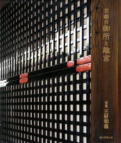 京都の御所と離宮