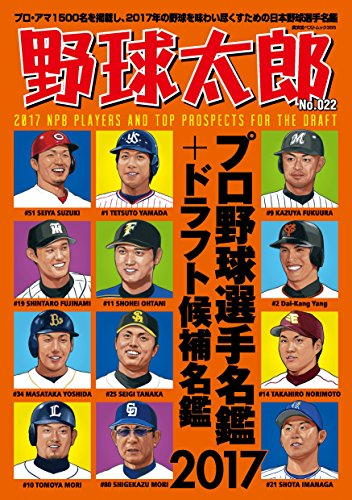 野球太郎 No.022