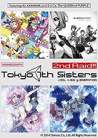 アニメグラフ vol.13 一冊まるごと『Tokyo 7thシスターズ 2nd Raid!!』【特製保管用ケース付き限定版】