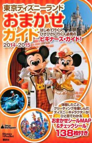 東京ディズニーランドおまかせガイド 2014-2015 (Disney in Pocket)の詳細を見る