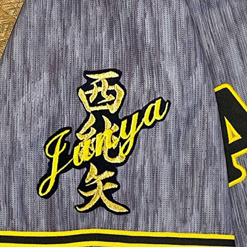 阪神 タイガース 刺繍ワッペン 西 純矢 ネーム 黒布 応援 ユニフォーム