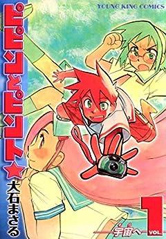 [大石まさる]のピピンとピント☆(1) (ヤングキングコミックス)