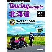 ツーリングマップル 北海道 2016 (ツーリング 地図   マップル)